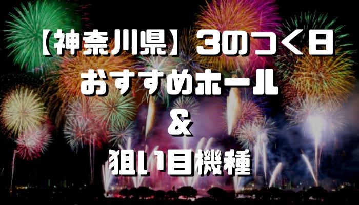 スロット イベント 神奈川